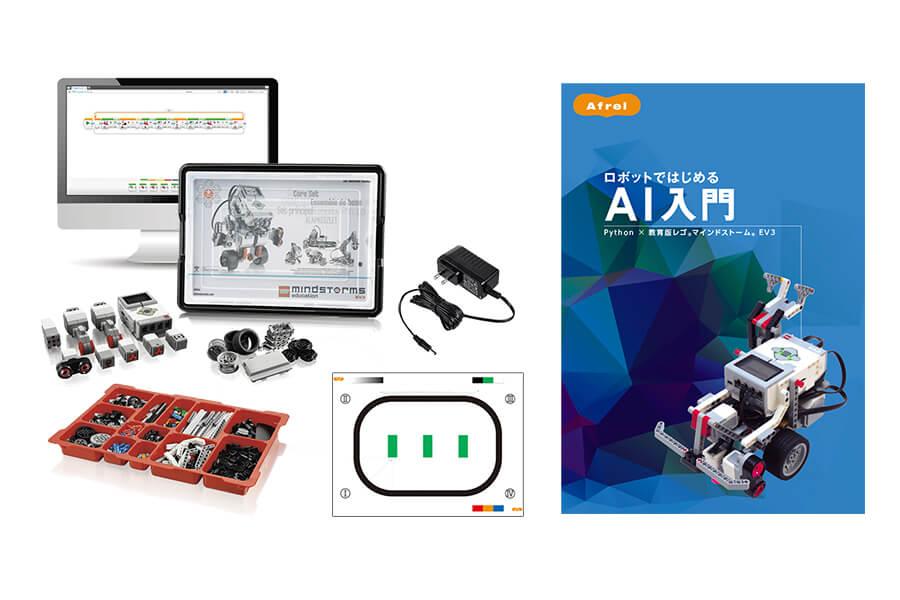 ロボットではじめるAI入門 Python×教育版レゴ マインドストーム EV3セット画像