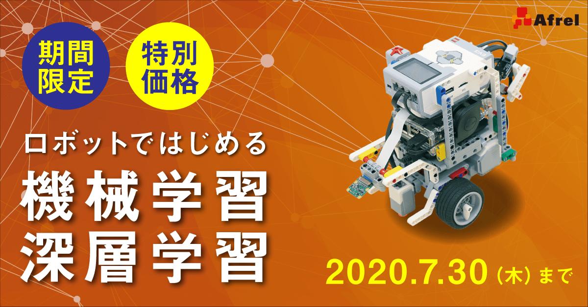 ロボットではじめる機械学習・ディープラーニング キャンペーン