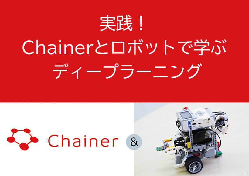 実践!Chainerとロボットで学ぶディープラーニング 画像